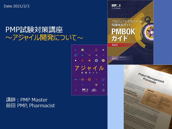 PMP試験対策 新PMP試験対応 アジャイル開発・ハイブリッド型開発