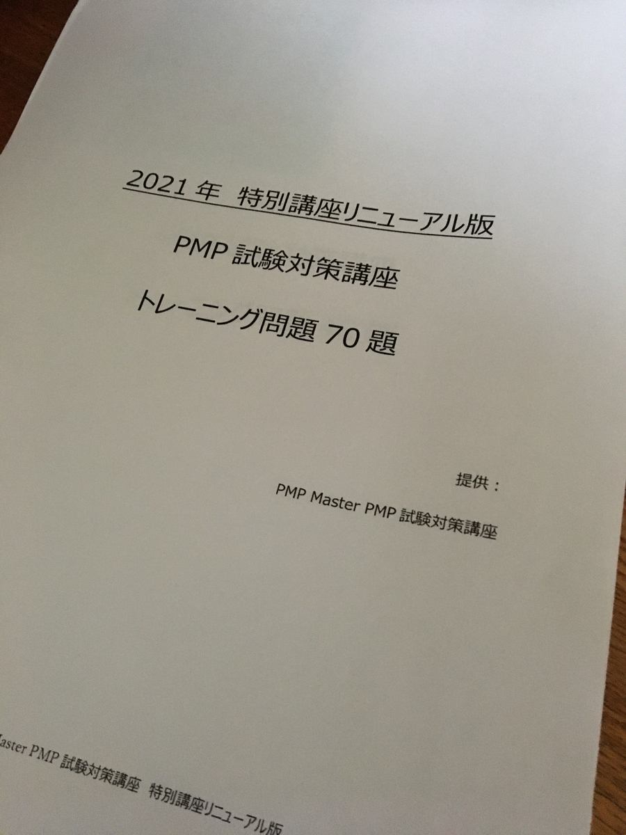 PMP試験対策ブログ 新PMP試験