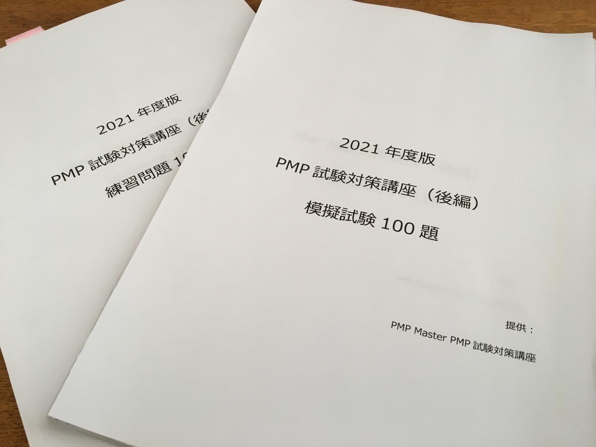 PMP試験対策ブログ 2021年新PMP試験対応 練習問題・模擬試験問題郵送サービス