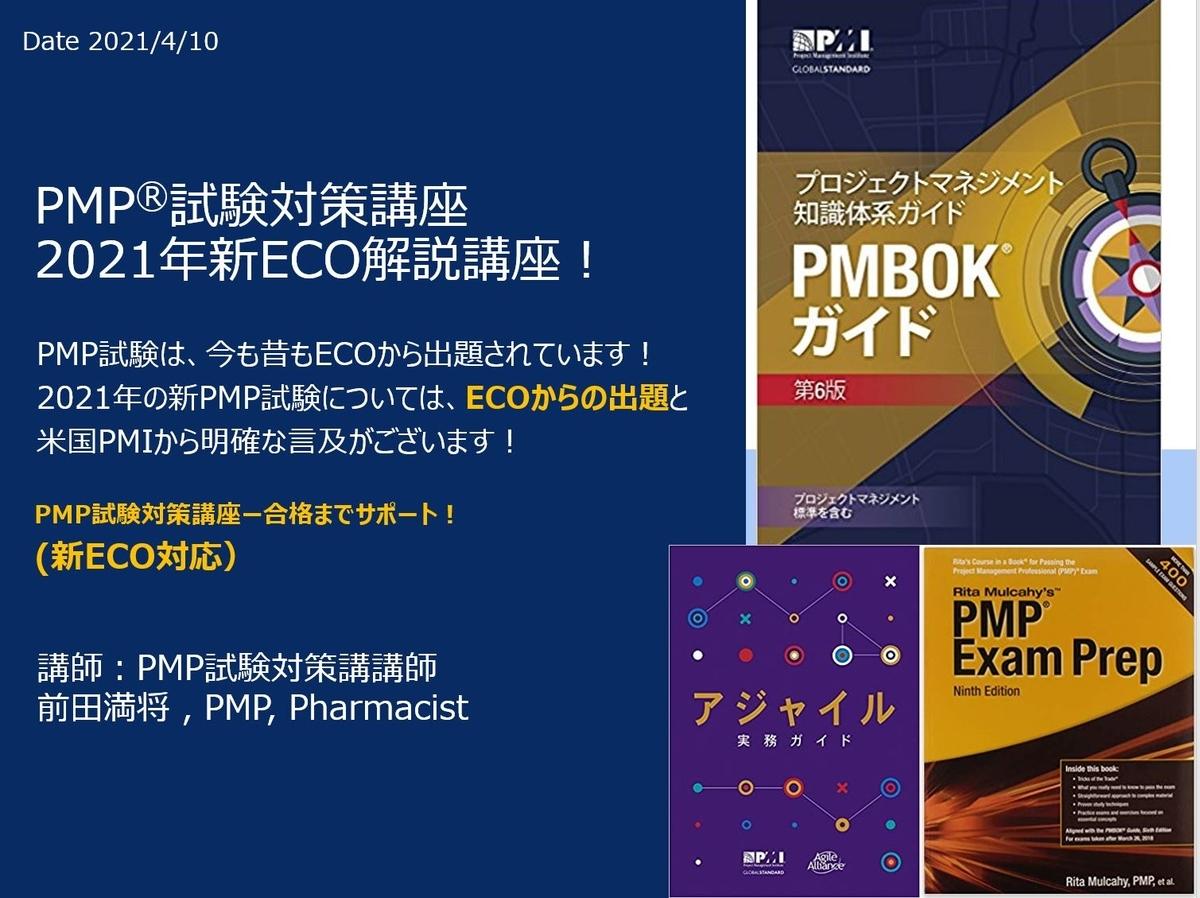 PMP試験対策 2021年PMP試験合格 ECO解説講座