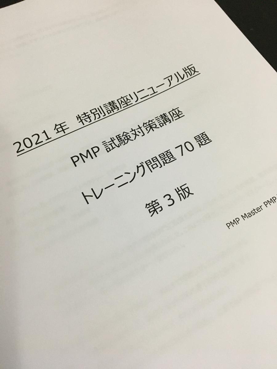 PMP試験対策 2021年新PMP試験 的中率90%以上