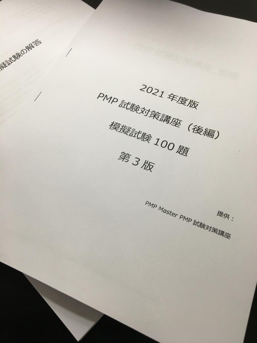 2021年新PMP試験対応 模擬試験問題100題 新バージョン