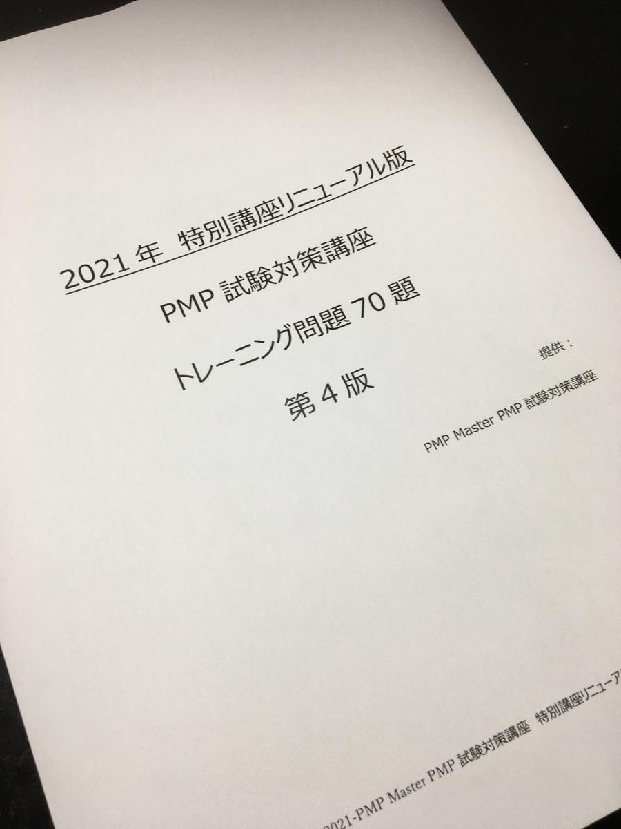 PMP試験対策 PMP試験合格