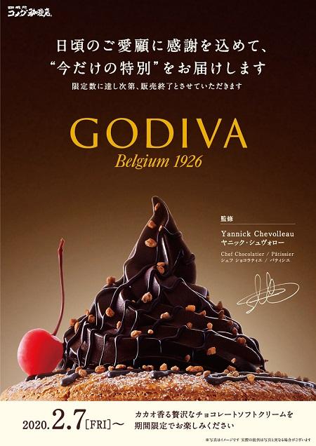 Godiva コメダ