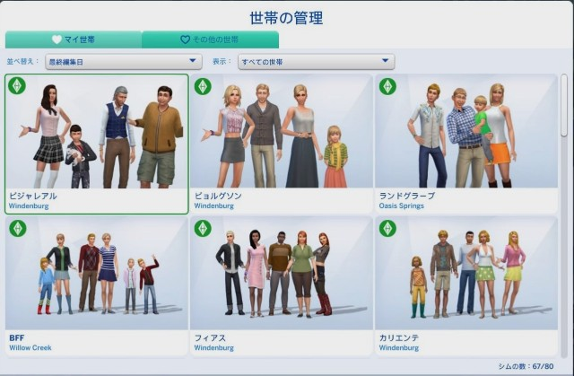 f:id:PS4SIMS4:20200302192911j:plain