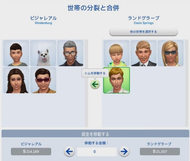 f:id:PS4SIMS4:20200302192951j:plain