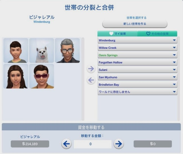 f:id:PS4SIMS4:20200302195127j:plain