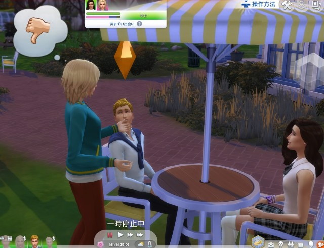 f:id:PS4SIMS4:20200314225327j:plain:w450