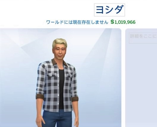 f:id:PS4SIMS4:20200607115220j:plain:w400