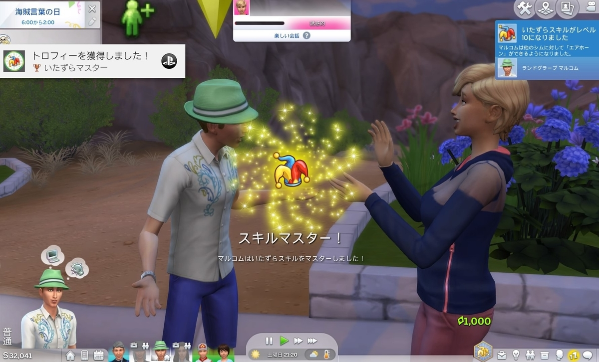 f:id:PS4SIMS4:20200607115907j:plain