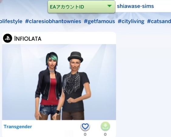 f:id:PS4SIMS4:20200618165225j:plain