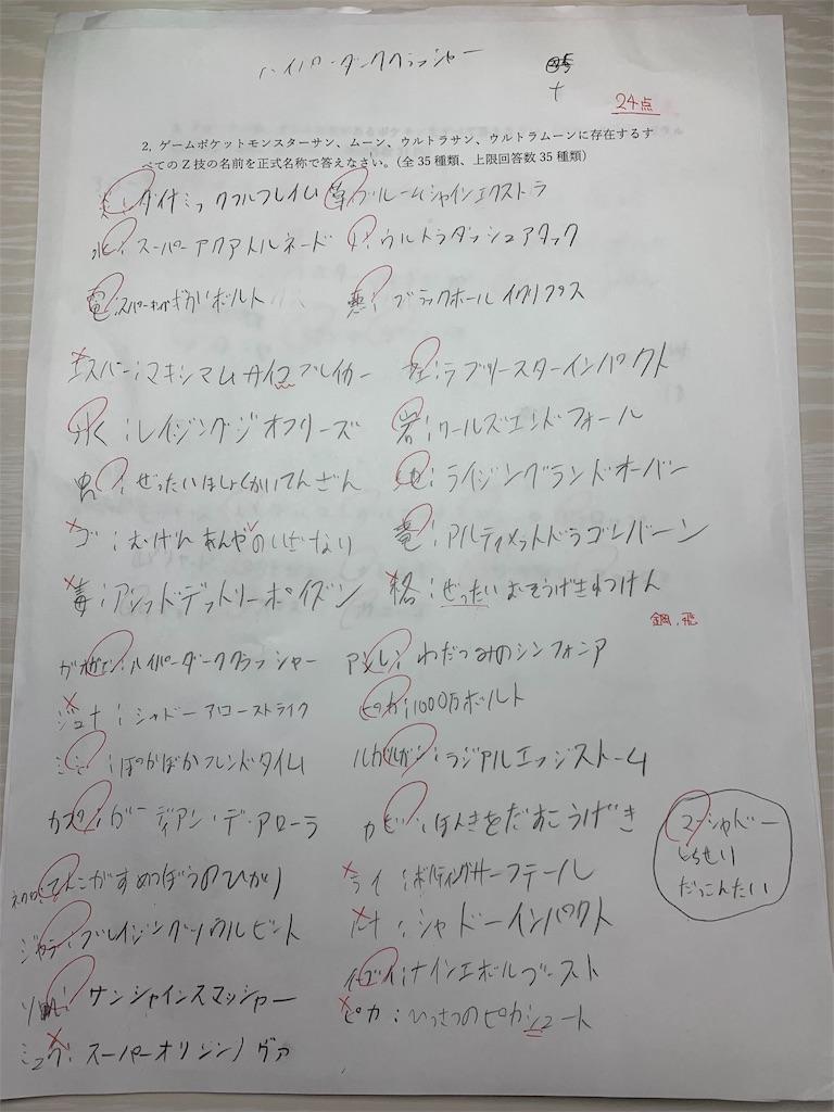 f:id:PTP_ritsumei-kinugasa:20191217122913j:image