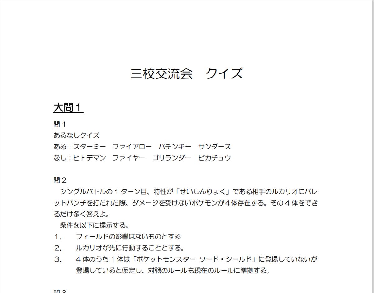 f:id:PTP_ritsumei-kinugasa:20210227213647p:plain