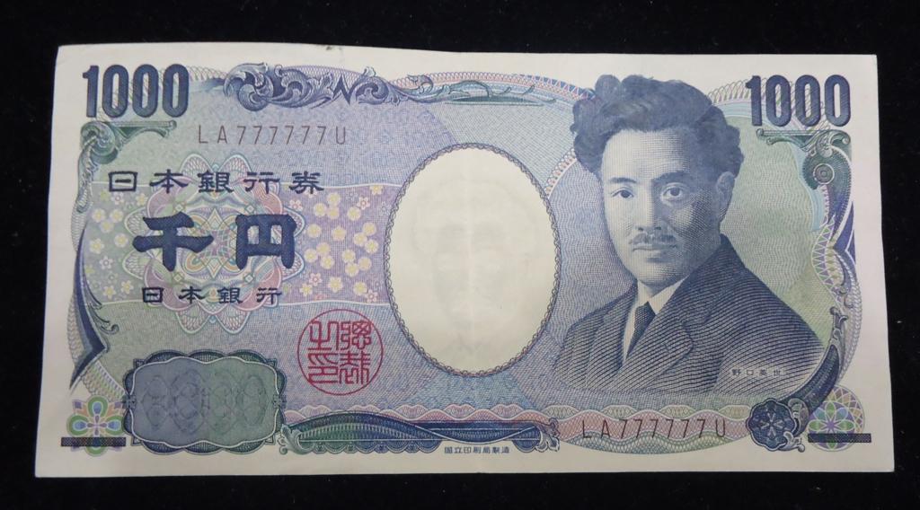 はてな お題 1000円
