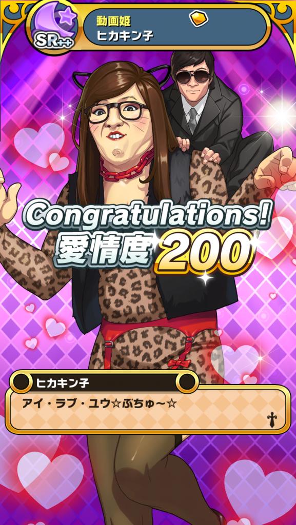 ウチ姫 ヒカキン 200