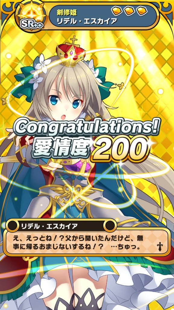 ウチ姫 リデル・エスカイア 200