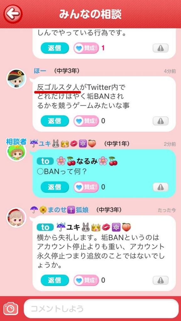 反ゴルスタ人 SNS ゴルスタチャレンジ