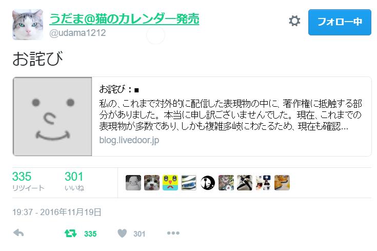 udama1212 Twitter うだま