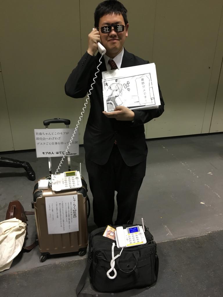 こみトレ29 コスプレ 社畜ちゃん