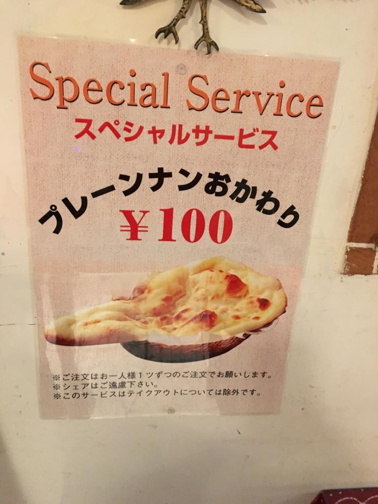 インド料理 シュリアルナ 大阪第4ビル