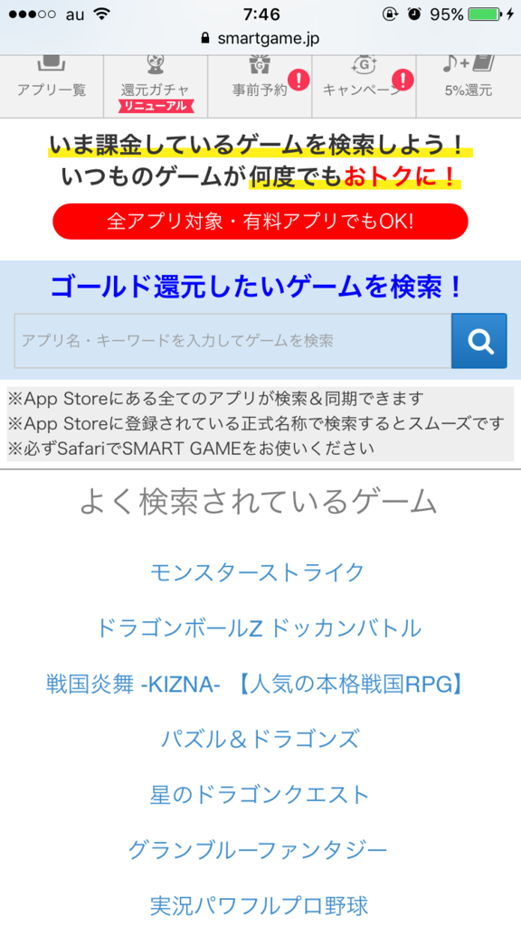 SMARTGAME スマートゲーム アンバサダー