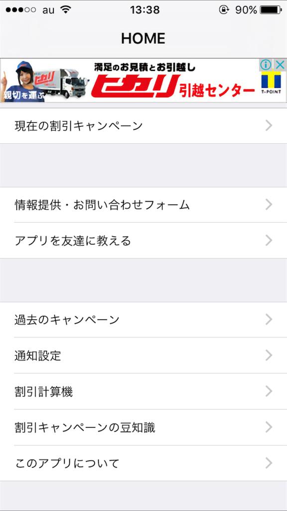 SMARTGAME スマートゲーム アンバサダー 割引キャンペーンチェッカー iTunesカード