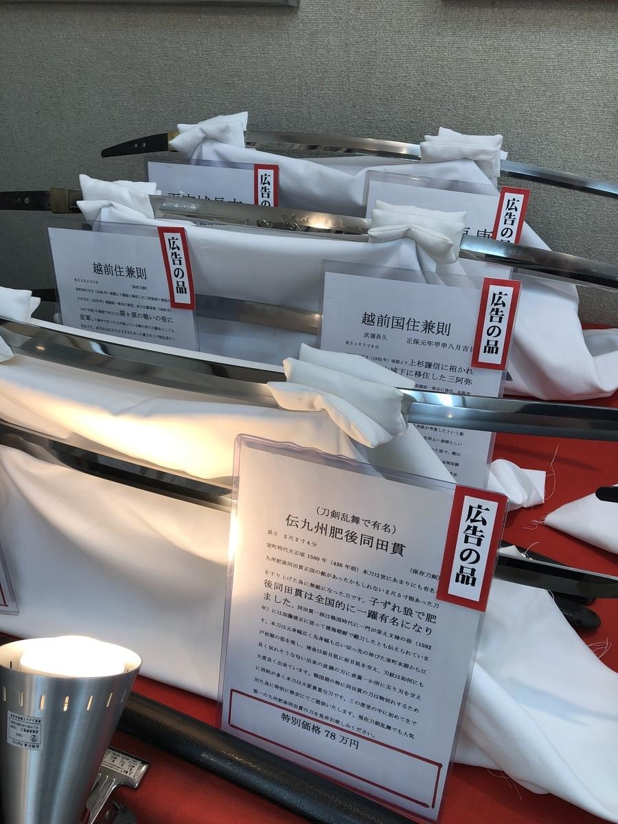 明倫産業 刀剣 展示