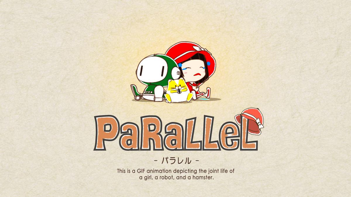 f:id:PaRaLLeL:20190413200854j:plain
