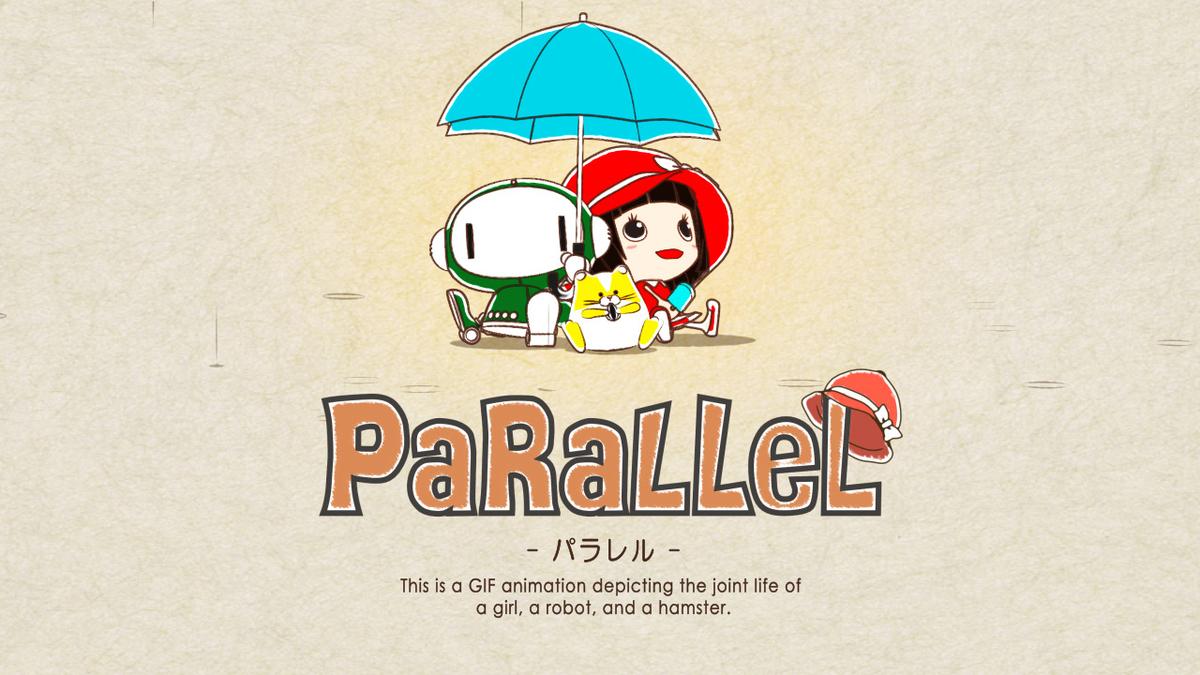 f:id:PaRaLLeL:20190417135437j:plain