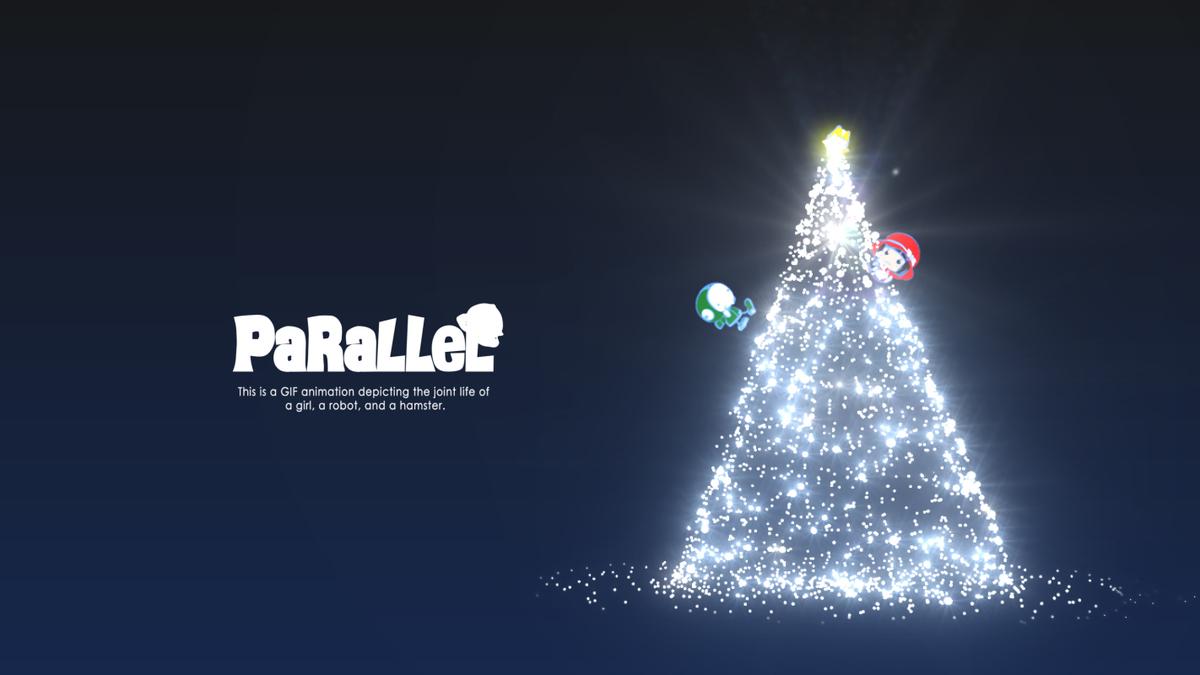 f:id:PaRaLLeL:20191220121356j:plain