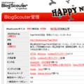[blogscouter][数値]