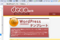 [deco.com][WordPress][テーマ]