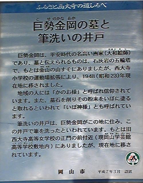 [岡山市立西大寺中学校隣地