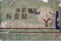 [西大寺尋常高等小学校][1932年(昭和7年)3月][卒業記念写真帖][表紙]