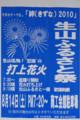 [日南町][生山][花火大会][2010年]