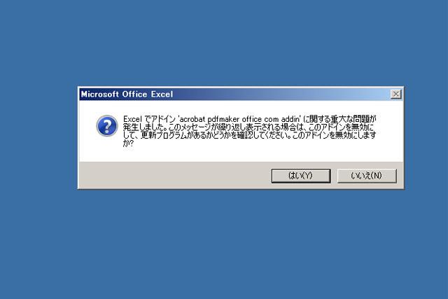 [Excel2007][pdf maker][重大な問題][PDF][adobe]