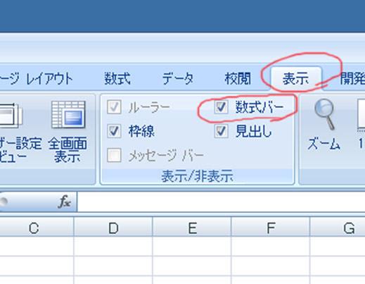[Excel][2007][数式バー][表示]