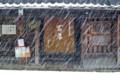 [岐阜県美濃市][うだつの上がる街][雪景色][2011年1月]