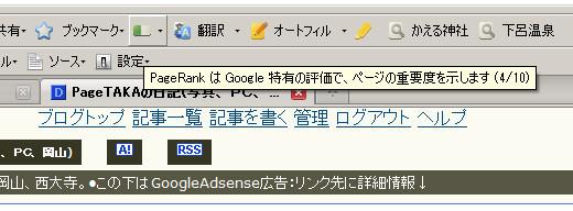 [google][rank][4][pagetaka]