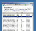 [windows7(64)][update失敗]