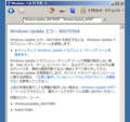 [windows7(64)][update][800705B4]