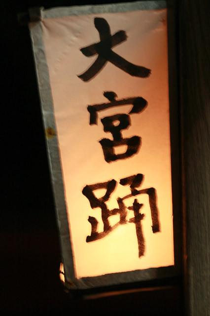 [大宮踊][真庭市][福田神社]