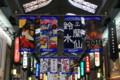 [うらじゃ][2011年][第18回][表町商店街][岡山市][懸垂旗]