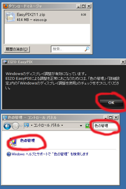 [eizo][カラーマッチング][windows][色の管理]