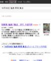 [原発][福島][2011年10月30日][毎日][検索]