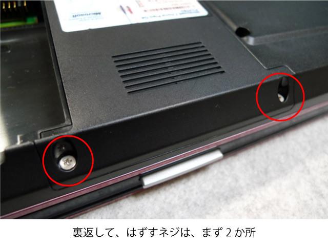 [FMV][biblo][NF][G40][HDD][換装][交換]