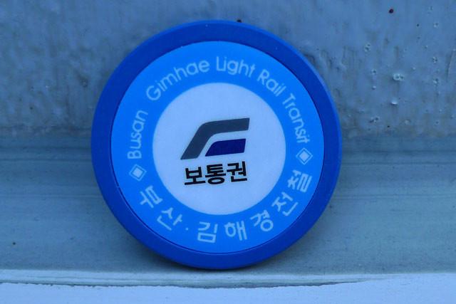 [釜山金海軽鉄道][切符][釜山][金海国際空港]