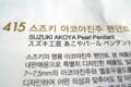[Air Busan][機内誌][販売品][カタログ]