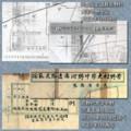[明治][大正][西大寺][地図][岡山市][古地図][中野][芳野][上道][金岡]