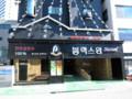 [儒城温泉][Black Swan][大田][motel][モーテル][中国語][ドイツ語][日本語][英語]